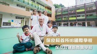 Publication Date: 2019-05-30 | Video Title: 【學校專訪】保良局首所IB國際學校 保良局建造商會學校