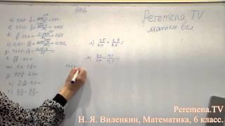 Виленкин, Математика, 6 класс, задача 696