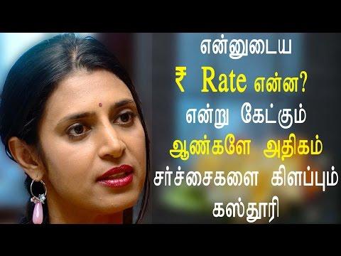 என்னுடைய ₹ Rate என்ன ? என்று கேட்கும் ஆண்களே அதிகம் சர்ச்சைகளை கிளப்பும் Actress Kasthuri