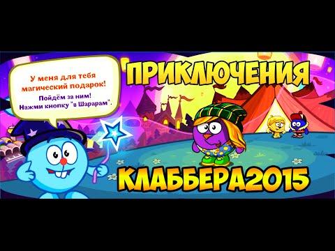 Игра Смешарики догонялки онлайн Kikoriki catch up
