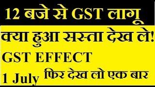 1 जुलाई से GST लागू एक बार देख ले ये सस्ती चीज़े !GST EFFECT