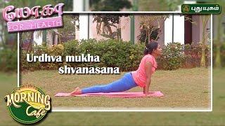 Urdhvamukha shvanasana  | யோகா For Health | Morning Cafe | 21/03/2017