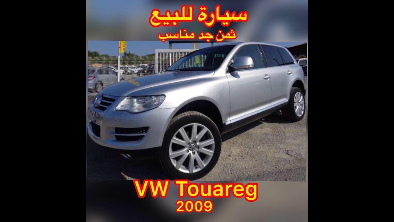 سيارة للبيع من نوع فولكسفاغن TOUAREG 4X4