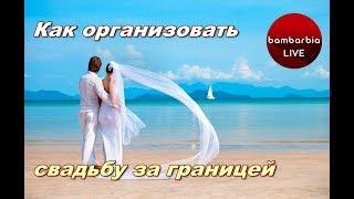 видео Как организовать свадебную церемонию за рубежом