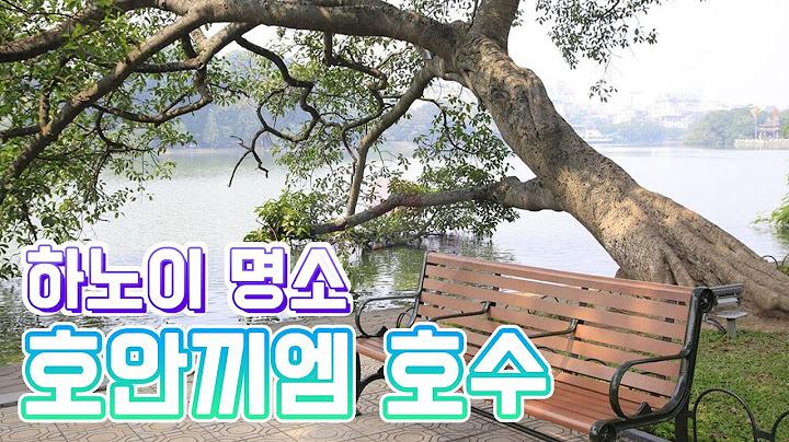 베트남) 하노이 호안끼엠 호수 공원 편 | 하노이 명소 관광지 | 응옥썬사당 | 베트남 관광 명소 | Hoan Kiem Lake | 터틀 타워 | 여행 관광지 | 트립어드바이저