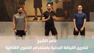 ناصر الشيخ - تمارين اللياقة البدنية باستخدام الفنون القتالية