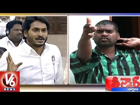 Download Youtube: Bithiri Sathi Satire On YS Jagan's No Confidence Motion | Teenmar News | V6 News