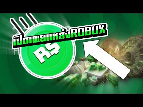 #แฉ1🔥เปิดเผยแหล่งขายโลบัค 💱 (ROBUX®)🔥 | ขายrobux | อัปเดต ข้อมูล เกมออฟไลน์ ดีที่สุด