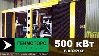 Дизельный генератор 500 кВт в кожухе. Обзор. Особенности. Характеристики.