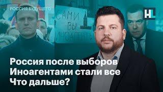 Россия после выборов, иноагентами стали все, что дальше?
