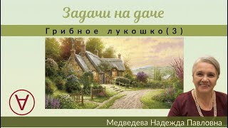 МАТЕМАТИКА Задачи на даче УРОК 3  Надежда Медведева