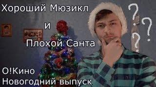 [О!Кино : Фильм на вечер ] - ВНХБД и Плохой Санта