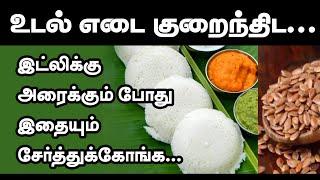 இட்லிக்கு அரைக்கும் போது இதை சேர்த்தால் உடல் எடை குறையும் Weight loss tips in Tamil with Flax seeds