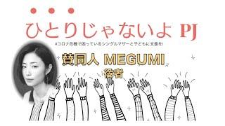 賛同人インタビュー:「シングルマザーたちの過酷な状況を知ってほしい」〜 役者  MEGUMIさん #ひとりじゃないよPJ