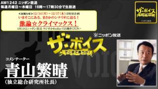 2015/12/03 ザ・ボイス 青山繁晴 ニュース解説「血液製剤不正製造で厚生労働省が熊本の製薬会社に立ち入り検査」「北海道新幹線が4時間未満での運行を見送りへ」など