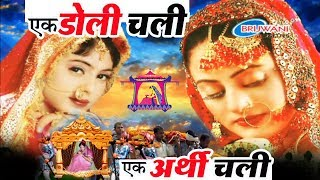 एक डोली चली एक अर्थी चली : Ek Doli Chali Ek Arthi Chali : निर्गुण भजन : Amritwani Bhajan