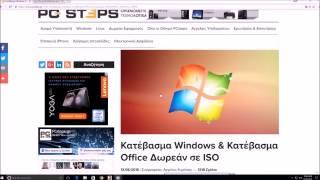 Κατέβασμα Windows & Κατέβασμα Office Δωρεάν σε ISO | PCsteps.gr