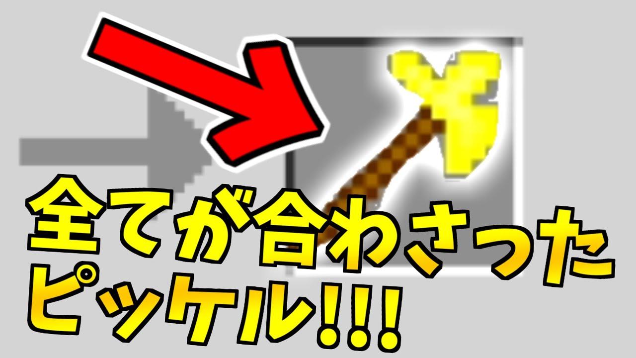 豆腐のようにサクサク掘れる!最強のツールを追加するMOD -koutaMOD実況 Part.4【Minecraft】