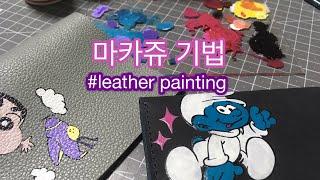 [옹알이 작업방] Leather craft:leathe…