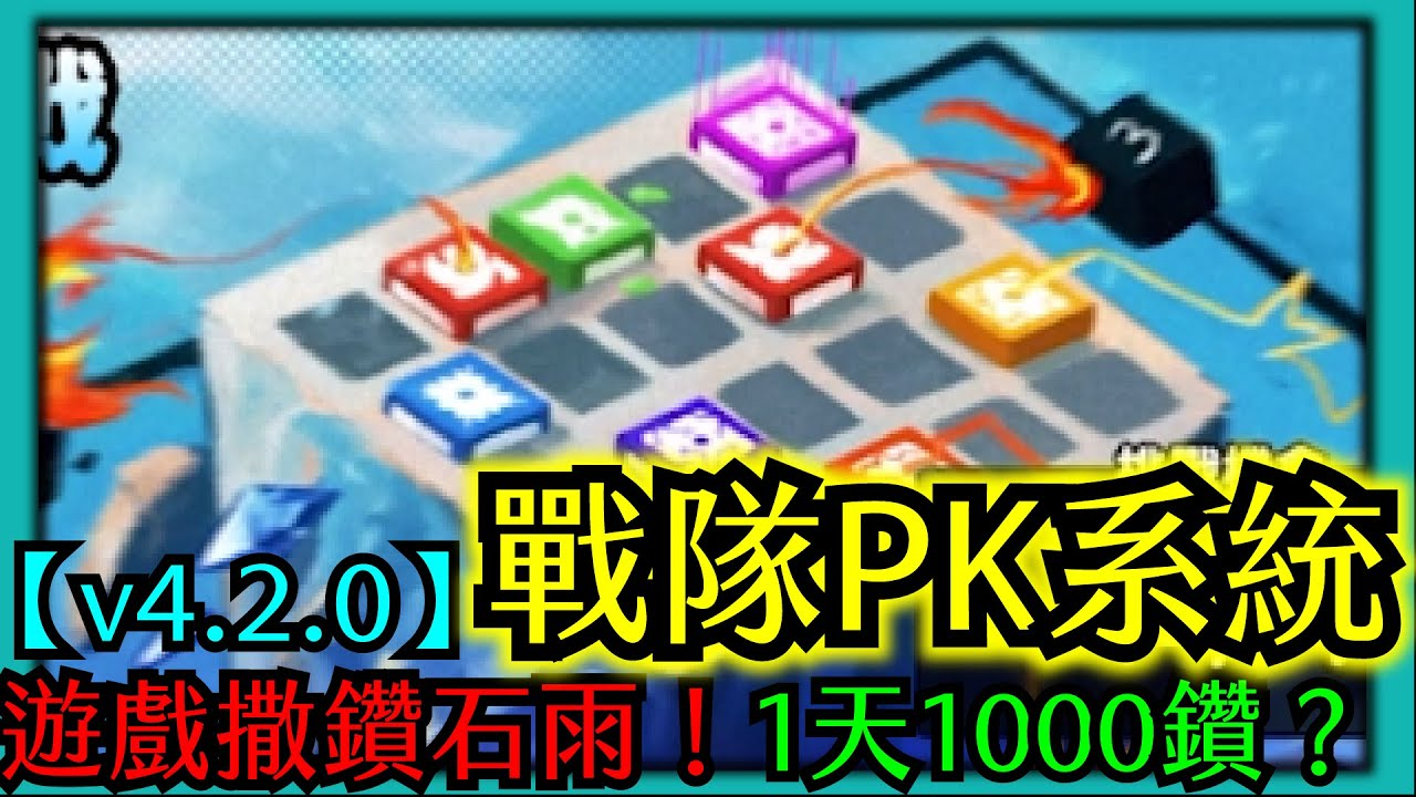 Random Dice骰子塔防-【v4.2.0】戰隊PK系統!遊戲大撒鑽石拉!鑽起來!人越多賺越快!一天有可能賺1000鑽?#172|PFY玩給你看