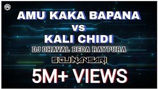 AMU KAKA BAPANA vs KALI CHIDI 2K19 PIANO DHOLKI BEND MIX_DJ DHAVAL_&_S DJ NAVSARI_SUNiL