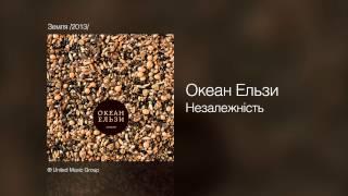 Океан Ельзи - Незалежнiсть - Земля /2013/