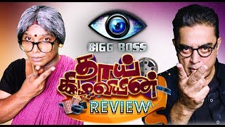 Bigg Boss Tamil | Vijay Tv | Thai Kilaviyin Review - The Old Monks