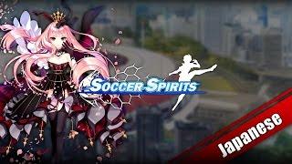 Soccer Spirits - Lyta Vs Nachu [Japanese]