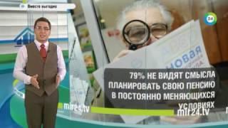 Копите ваши денежки  есть ли жизнь на пенсии   МИР24