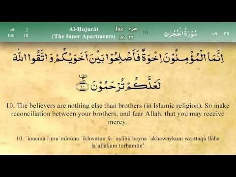 049   Surah Al Hujurat by Mishary Al Afasy (iRecite)