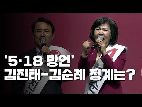 '5·18 망언' 김진태·김순례 징계는?...黃 리더십 첫 시험대 / YTN