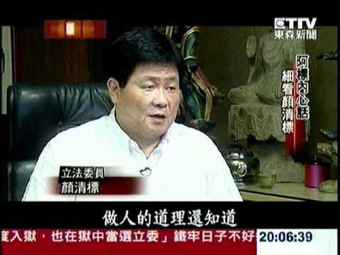 09.17.2011 台灣啟示錄 - 顏清標 1/2: 大甲鎮瀾宮董事長