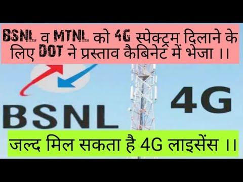 BSNL MTNL may get 4G Spectum soon