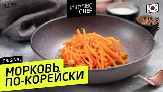 2 способа готовить МОРКОВЬ ПО-КОРЕЙСКИ: отличная ЗАКУСКА #176 - рецепт Ильи Лазерсона