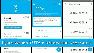 Приложение YOTA, активация сим-карты, настройка тарифа и замер скорости интернета