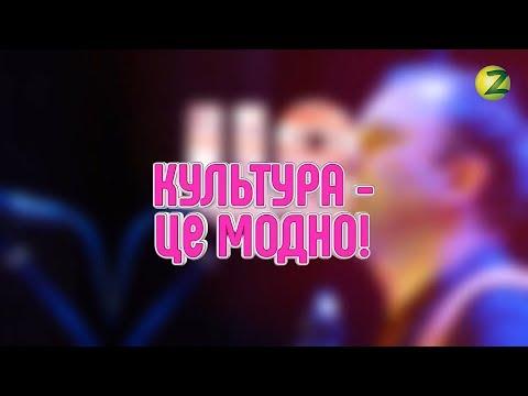 Телеканал Z: Культура - це модно! - сезон 3, випуск 97 - 28.02.2019