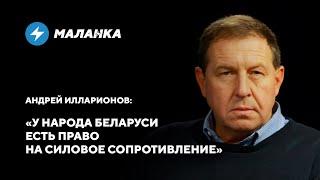 Андрей Илларионов Нулевые шансы мирной революции Протесты не меняют режимы Право на восстание
