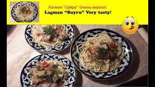 "Лагман «Суйру».Восточная  кухня.Lagman  ""Suyry"" .Eastern cuisine"
