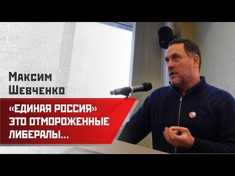 Максим Шевченко: «Единая