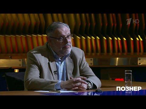 Смотреть Познер - Гость Михаил Хазин.  Выпуск от20.02.2017 онлайн