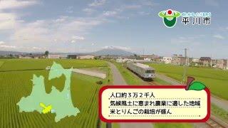 移住編~便利な田舎(青森県平川市)