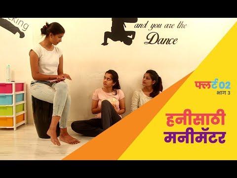 Flirt 02 | Marathi Webseries | S02E03 - Honeysathi Moneymatter