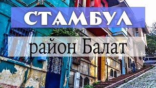 Стамбул район Балат - вся правда