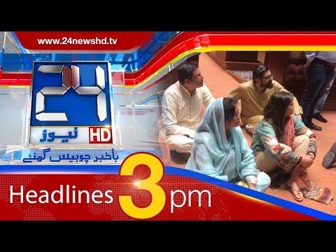News Headlines | 3:00 PM | 20 April 2018 | 24 News HD