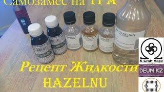Самозамес на TPA ☺ Рецепт жидкости Hazelnut!
