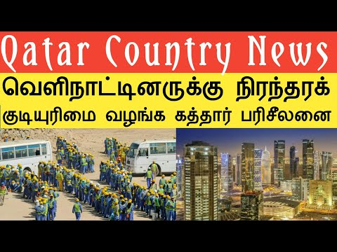 Qatar approves law allowing some foreigners permanent residency|Qatar News Tamil|கத்தார்