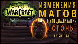 World of Warcraft : Legion ► Изменения Магов В Специализации