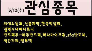 5/12 관심종목정리(신풍제약,반도체주 -제주반도체,하…