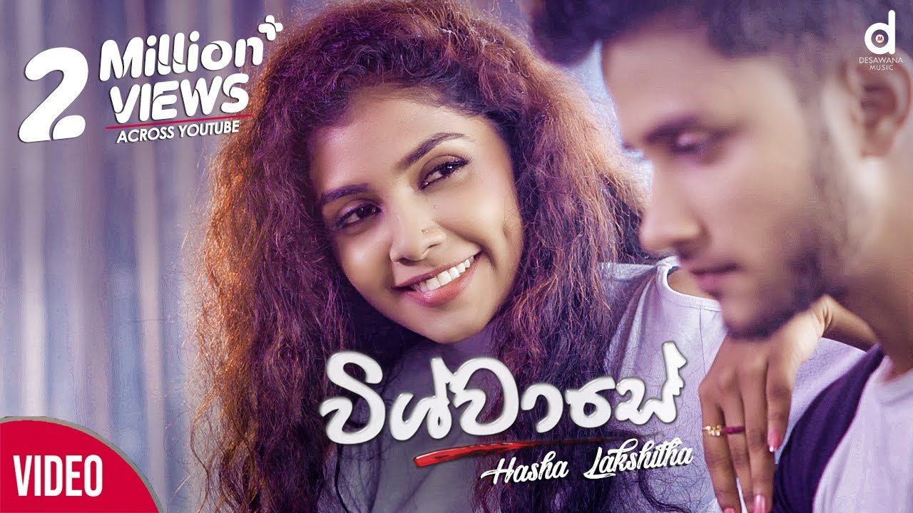 New sinhala video song 2019 download