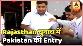 Rajasthan: BJP MLA Addresses His Opponents As 'Pakistani' | ABP News